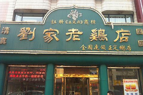 马家老鸡店