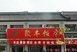聚丰饭店(常山店)