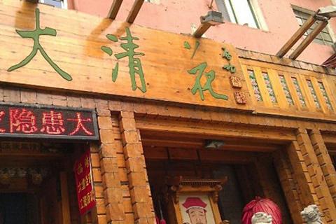 大清花饺子(十一纬路店)