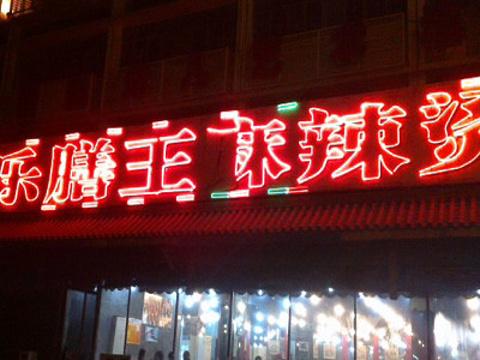乐膳王麻辣烫(裕华东路店)旅游景点图片