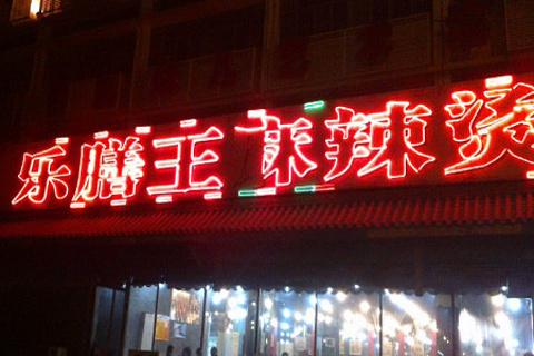 乐膳王麻辣烫(裕华东路店)