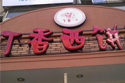 丁香西饼屋(桂林路店)