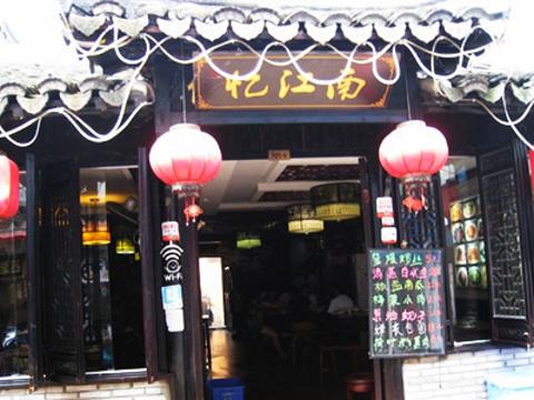 西塘忆江南饭店旅游景点图片