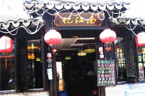 西塘忆江南饭店的图片