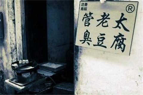管老太臭豆腐(官方店)