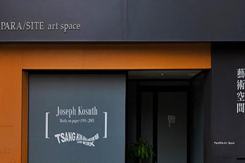 PARA/SITE Art Space