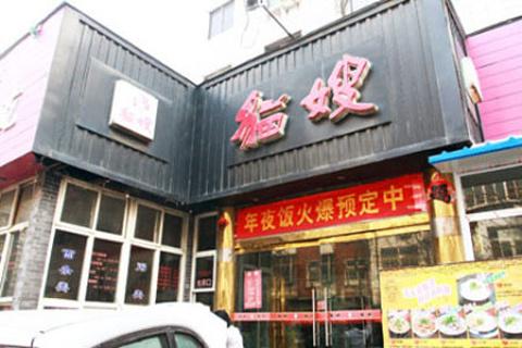 猫嫂饺子楼(青园街店)