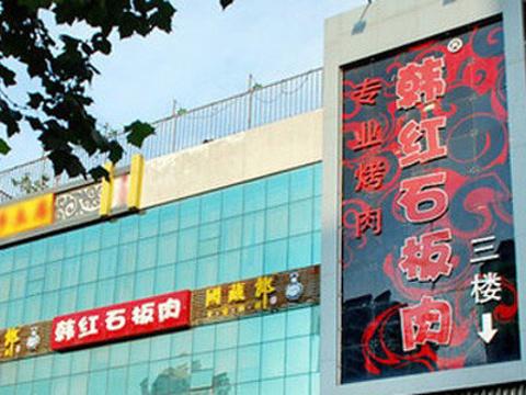 韩红石板肉(范西路店)旅游景点图片