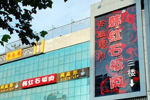 韩红石板肉(范西路店)