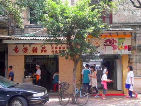 芬芳甜品(同福路店)旅游景点图片