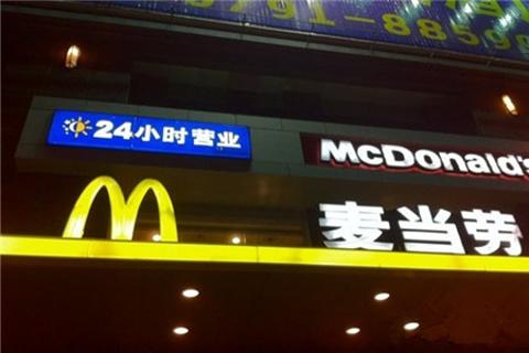 麦当劳(南昌二七路店)