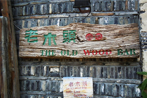 老木頭酒吧