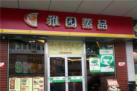 雅园蒸品(新中银店)