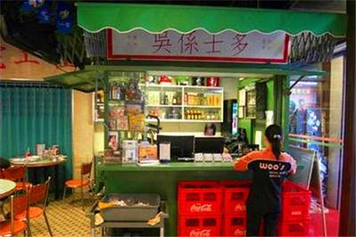 吴系茶餐厅(汇坊店)