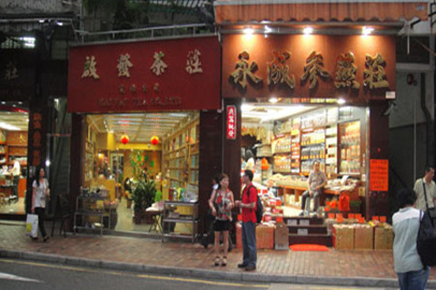 永乐街(香港上环永乐街)