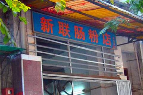 新联肠粉店