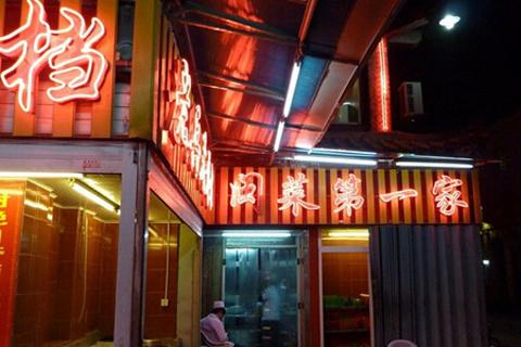 老兵饭店(美食街店)