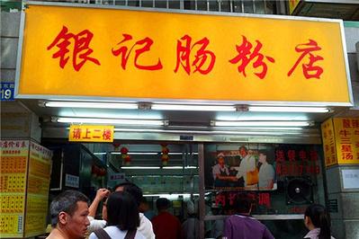 银记肠粉店(惠福东路店)