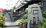 石山日本料理 荣誉国际店