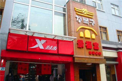景福宫烤肉(外婆家二号店)