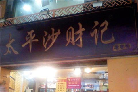 太平沙财记(大南路店)