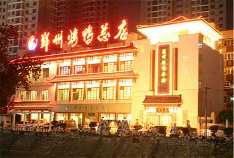 郑州烤鸭(人民路总店)