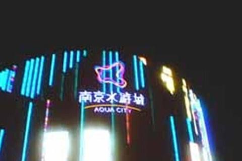 水游城美食广场