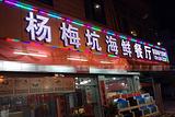 杨梅坑海鲜餐厅