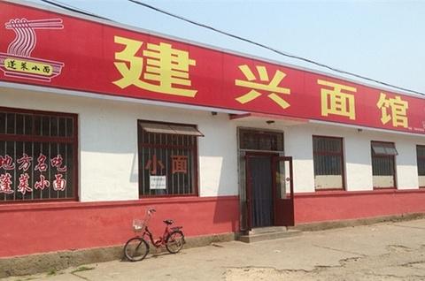 建兴饭店蓬莱小面
