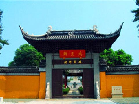 禹王庙旅游景点图片