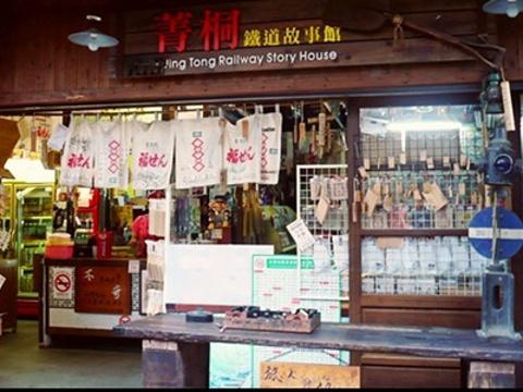 菁桐铁道故事馆旅游景点图片