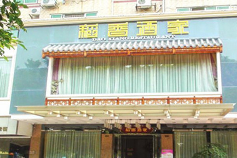 稻香酒家(中心城店)