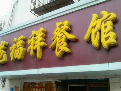 龙福祥餐馆旅游景点图片
