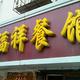 龙福祥餐馆