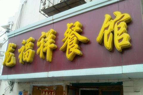 龙福祥餐馆的图片