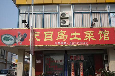 天目岛土菜馆