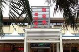 师公会海鲜酒家(盐田店)