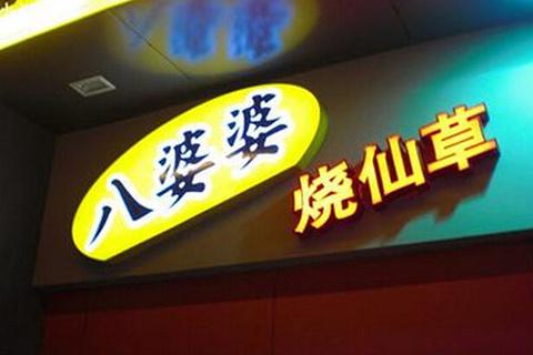 八婆婆烧仙草(轮渡邮局店)