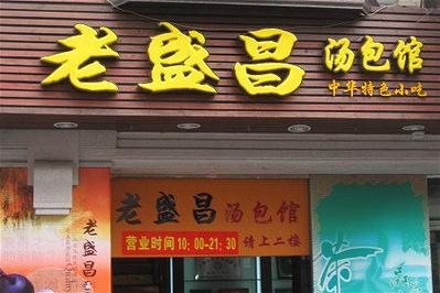 老盛昌苏州汤包馆(南京路店)