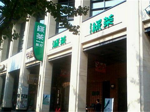绿茶餐厅(湖滨银泰in77E区店)旅游景点图片