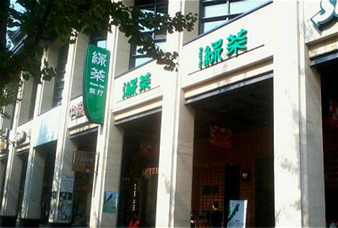 绿茶餐厅(湖滨银泰in77E区店)的图片