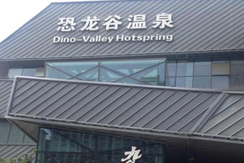 恐龙谷温泉度假村中餐厅