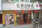 有鱼石锅小厨(麓山南路店)