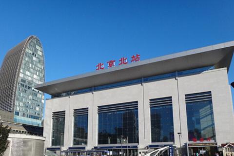 北京北站的图片