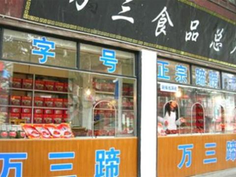沈万三蹄髈专卖店旅游景点图片