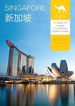 新加坡骆驼书