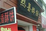 默香酥饼(义乌街店)