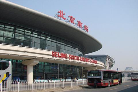 北京南站的图片