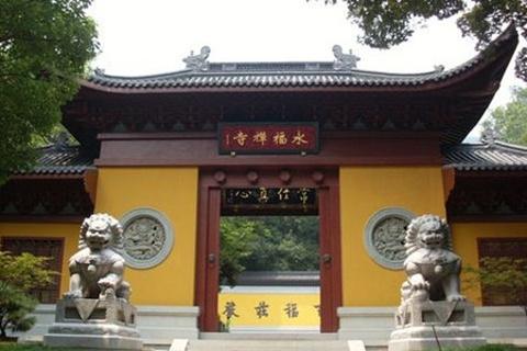 永福禅寺的图片
