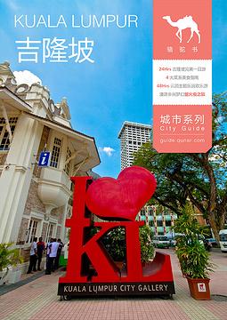 吉隆坡骆驼书